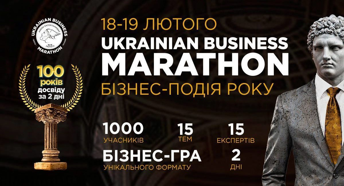 Ukrainian Business Maraphon 2018