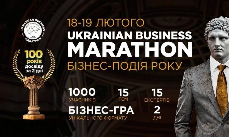 Ukrainian Business Maraphon 2018