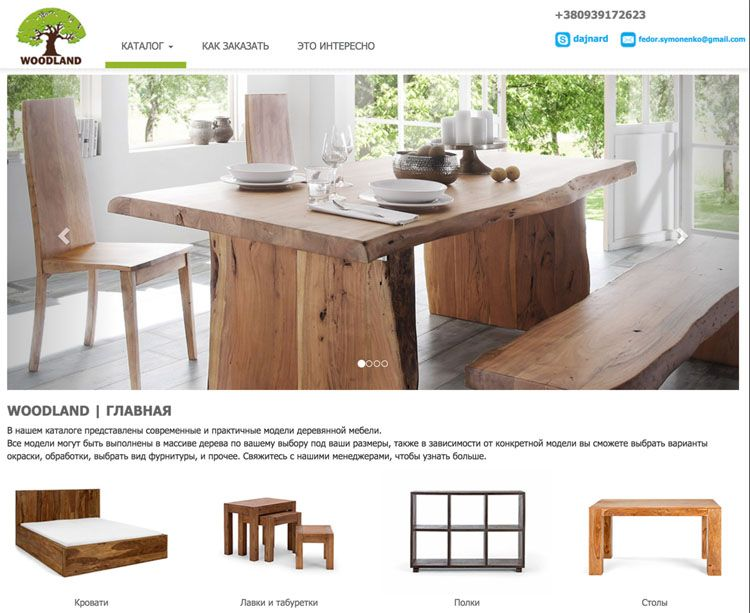Пример названия интернет-магазина мебели