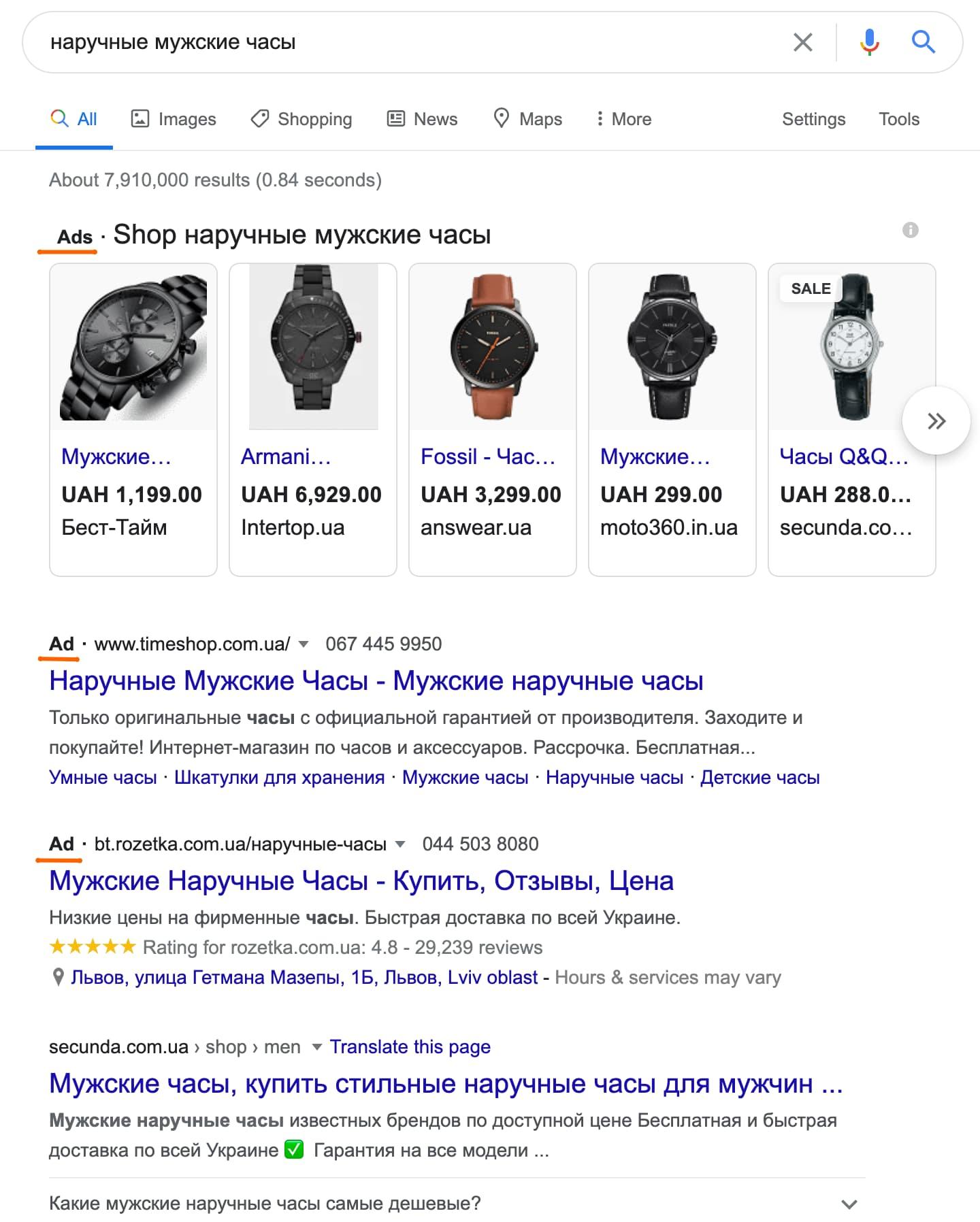 Як виглядає контекстна реклама в пошуку Google