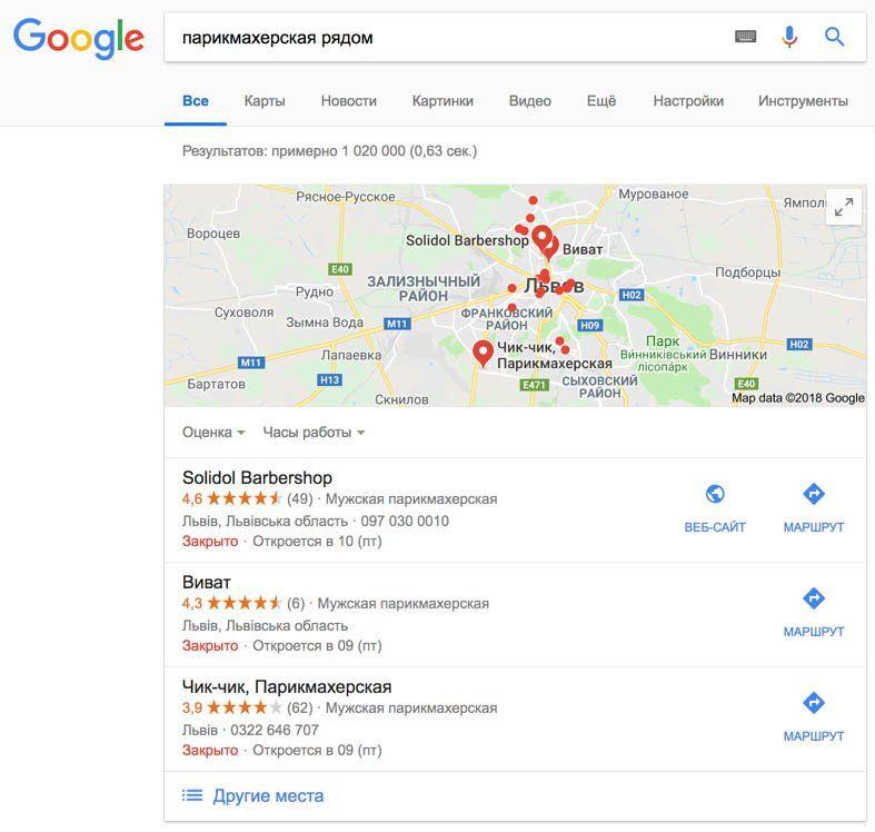 Оптимизация сайтов под голосовой поиск