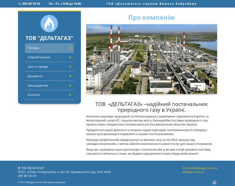 Сайт как источник информации о компании