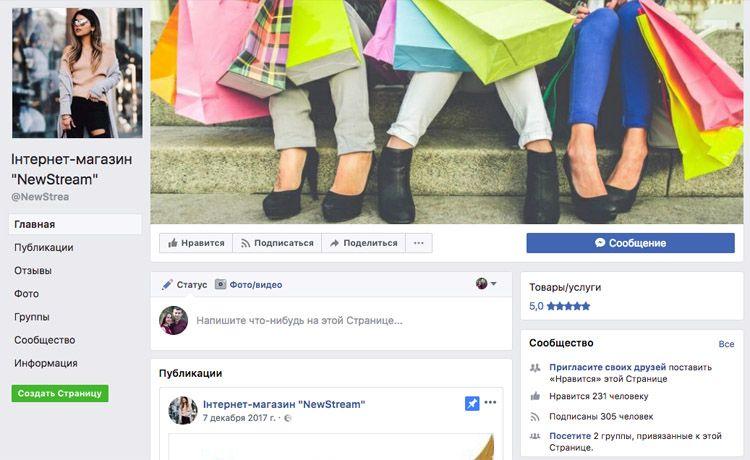 Отсутствие индивидуальности интернет-магазинов в соцсетях