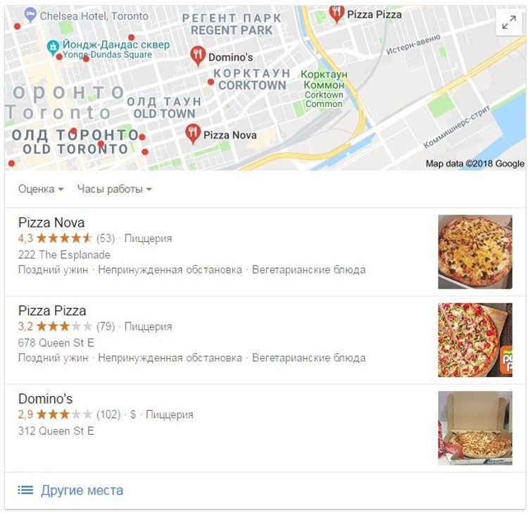 Регистрация в приложении Google Мой Бизнес
