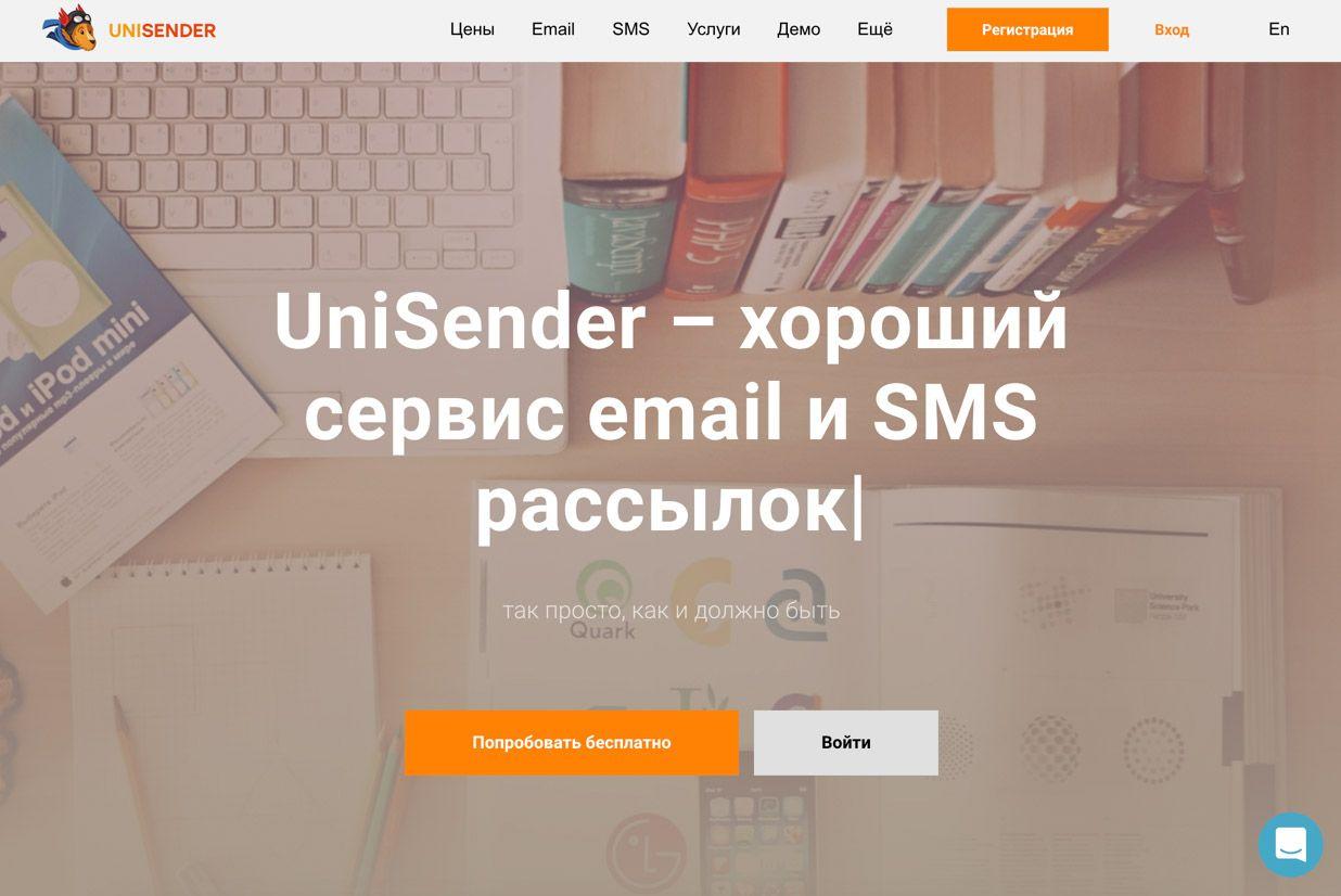 Сервис UniSender