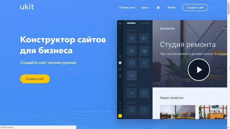 Конструктор сайтов Ukit