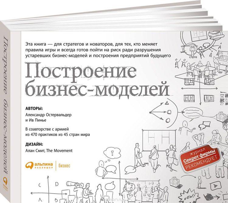 Александр Остервальдер Построение бизнес-моделей