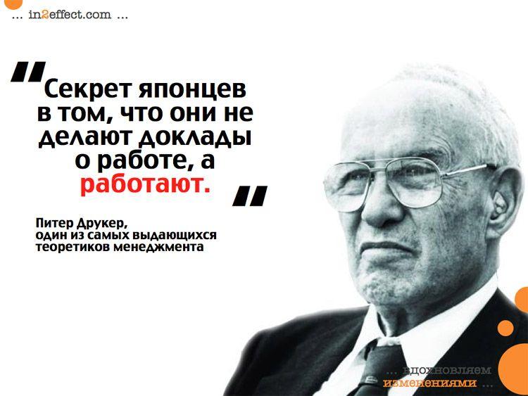 Питер Друкер Эффективный руководитель