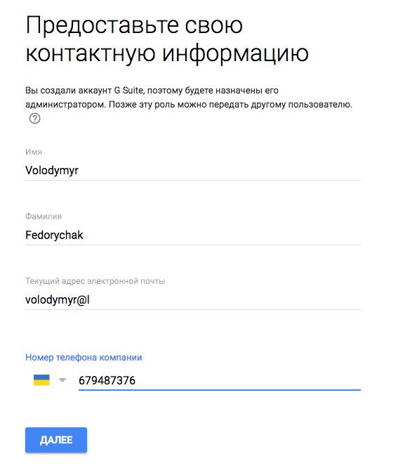 Как создать почту для домена