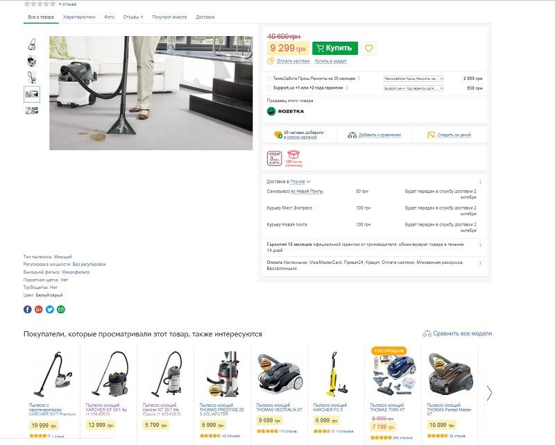 Допродажи и кросс-продажи