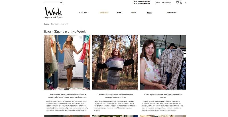 Блог на сайте компании или интернет-магазина