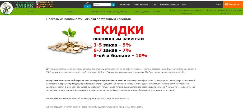 15 интересных идей акций и скидок для интернет-магазина af94dba9bab77