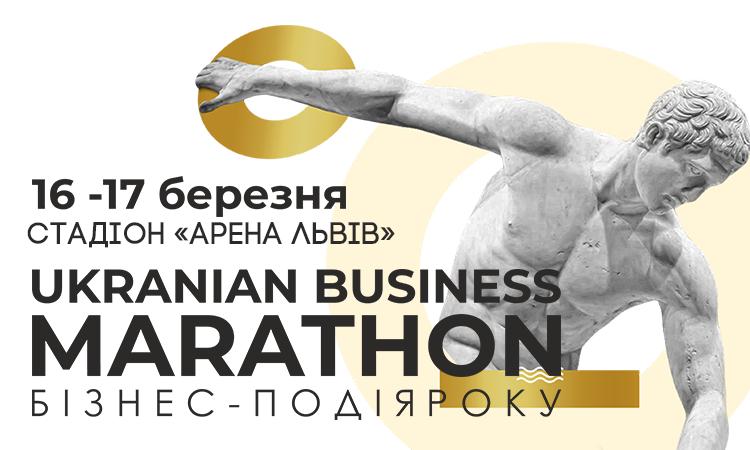 Ukrainian Business Marathon 2019 у Львові — поглянь на свій бізнес по-новому