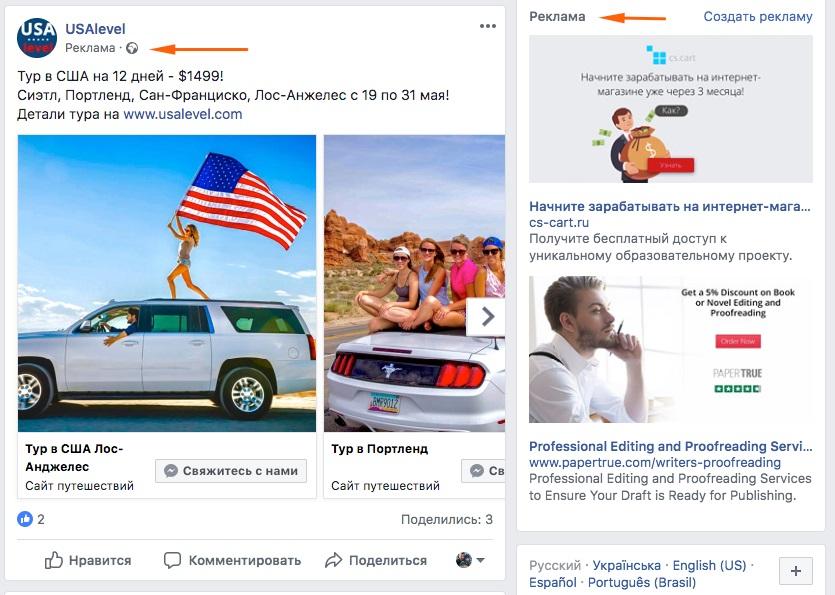 Таргетированная реклама в соцсетях