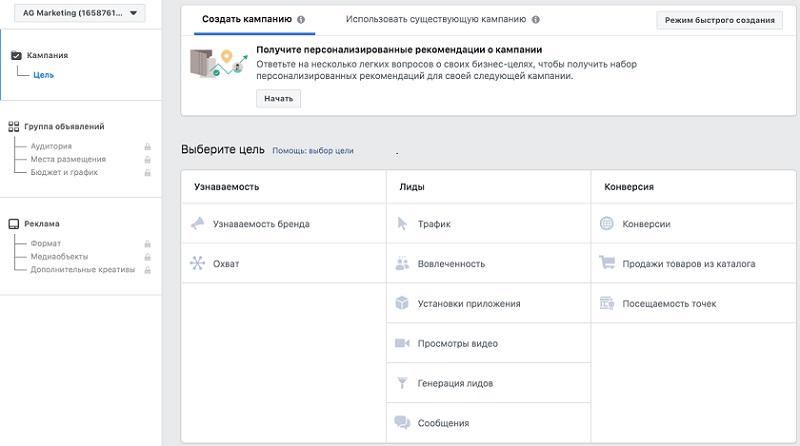 Як запустити рекламу в Facebook та Instagram швидко та самостійно