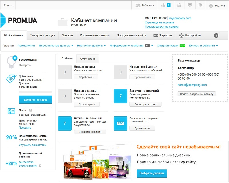 Создание интернет-магазина на Prom.ua: плюсы и минусы