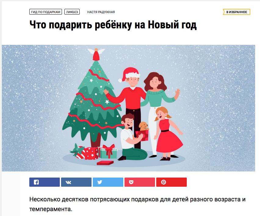 Как подготовить интернет-магазин к новогодним и рождественским праздникам