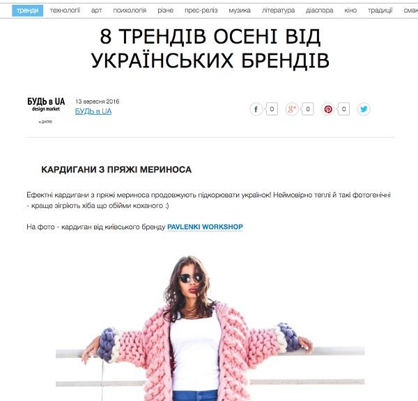 Монобрендовый интернет-магазин: как продвигать сайт одного производителя