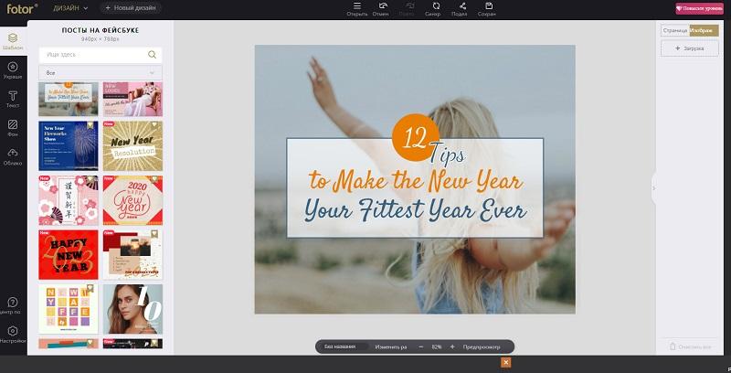 5 сервисов для красивого оформления постов и картинок в соцсетях