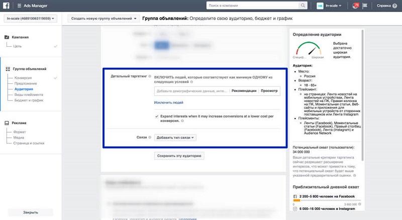 8-oshibok-reklamy-v-facebook-iz-za-kotoryh-vy-teryaete-dengi