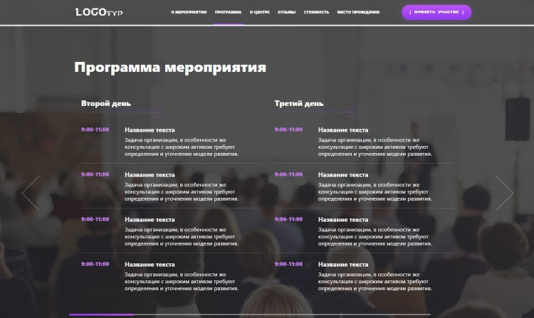 Продвижение мероприятий в интернете: от сайта до социальных сетей
