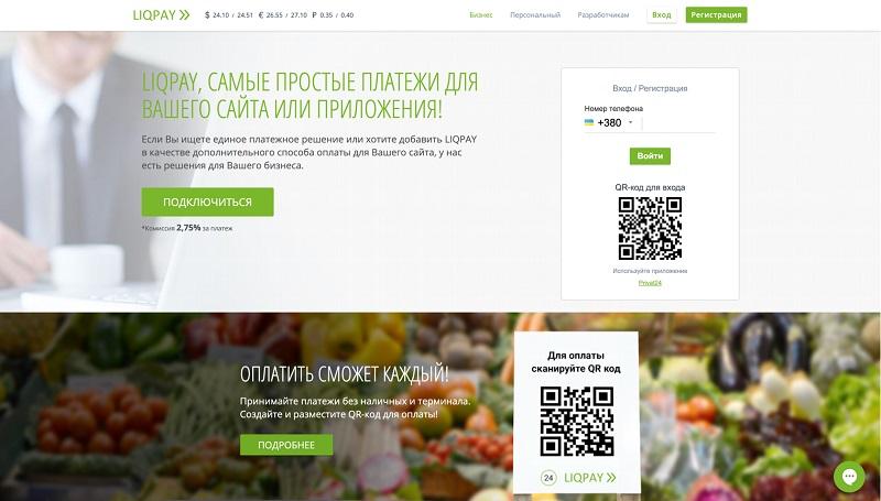 Интернет-эквайринг в Украине: Топ-5 сервисов для подключения онлайн-платежей
