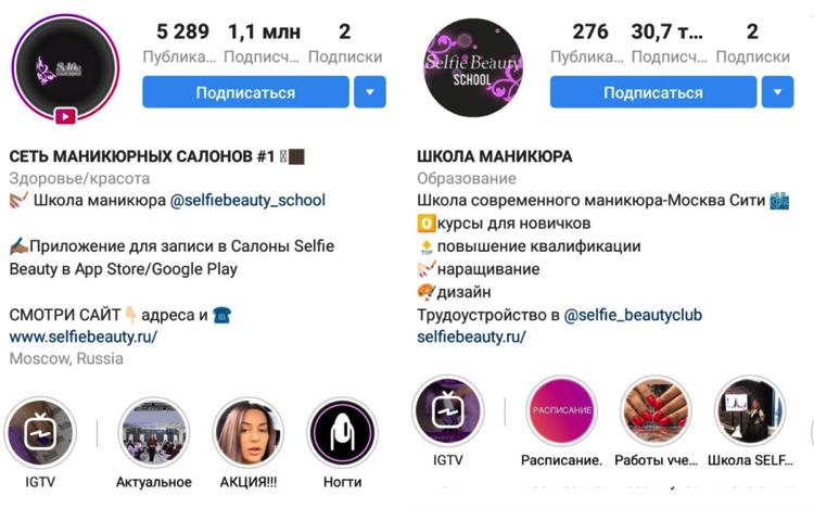 Как продвигать салон красоты в Instagram и Facebook: советы из практики