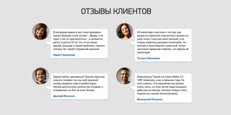 kak-ispolzovat-landing-page-dlya-prodazhi-tovarov-optom-i-v-roznicu