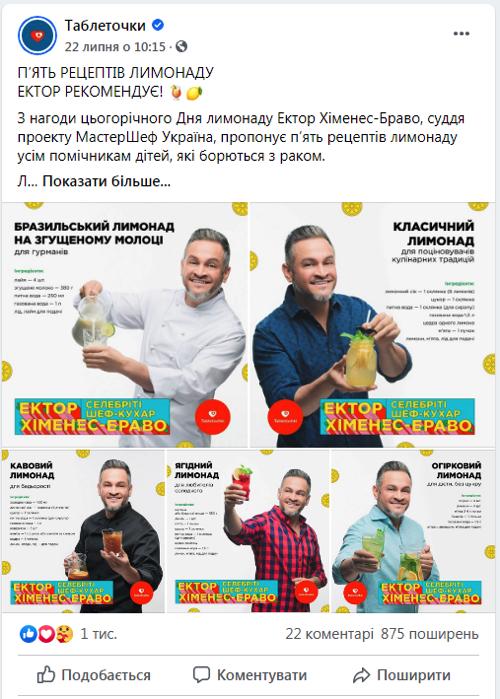 12-idej-dlya-postov-na-stranice-kompanii-v-facebook