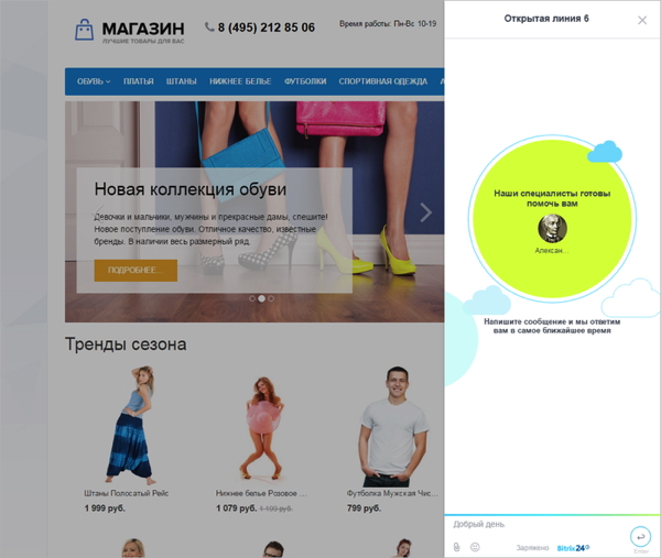 obratnyj-zvonok-pokupka-v-odin-klik-i-drugie-vidzhety-kotorye-privlekayut-vnimanie-klientov
