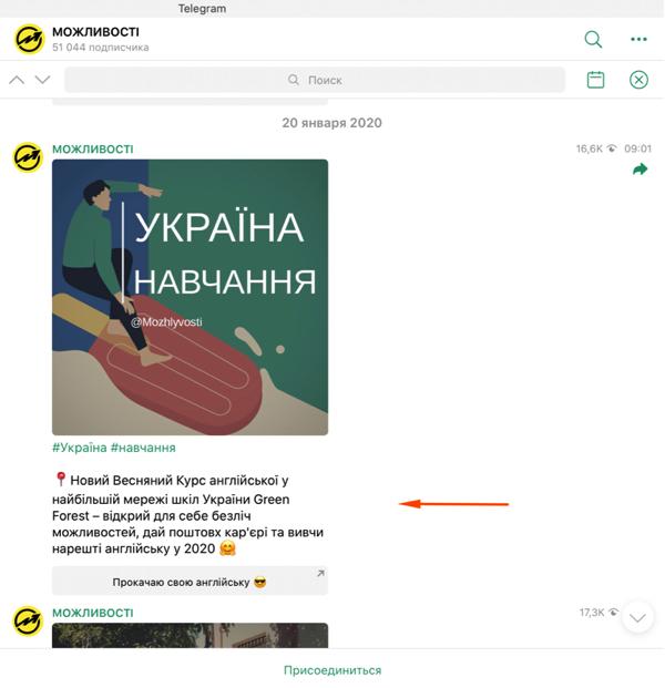 Як використовувати канали в Telegram для просування бізнесу